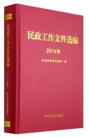 民政工作文件选编(2014年)