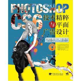 Photoshop CS6技术精粹与平面广告设计