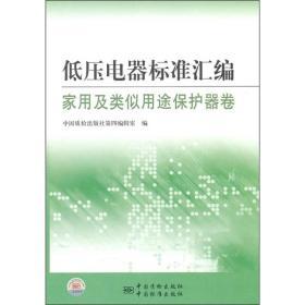 低压电器标准汇编(家用及类似用途保护器卷)