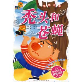 中国孩子最喜欢的经典故事  外国故事卷·秃头和苍蝇 动物故事