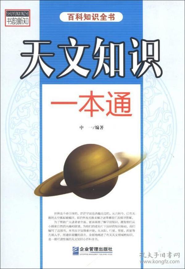 F-6/百科知识全书--天文知识一本通