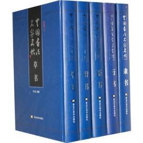 精装版 中国书法名家名帖(全5卷)