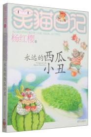 笑猫日记16:永远的西瓜小丑