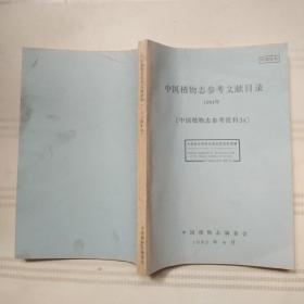 中国植物志参考文献目录 1984年(中国植物志参考资料34)正版现货