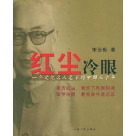 红尘冷眼:一个文化名人笔下的中国三十年