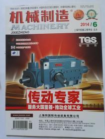 《机械制造》2014年第6期(第52卷  总第598期)