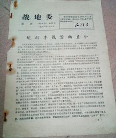 文革 战地委 第一期 1968 2 6