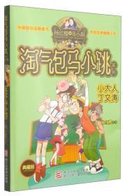 淘气包马小跳系列 典藏版:小大人丁文涛