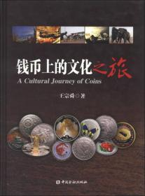 钱币上的文化之旅