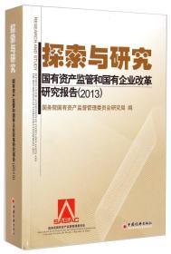 探索与研究:国有资产监管和国有企业改革研究报告(2013)
