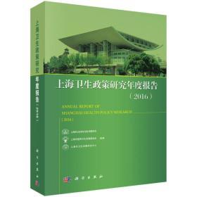 上海卫生政策研究年度报告(2016)