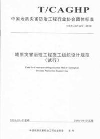 地质灾害治理工程施工组织设计规范(试行)  中国地质大学出版社 中国地质灾害防治工程行业协会