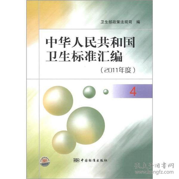 中华人民共和国卫生标准汇编(2011年度)(4)