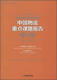 正版sh-9787504753762-中国物流重点课题报告