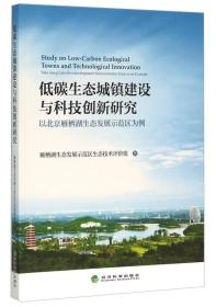 9787514164862-mi-低碳生态城镇建设与科技创新研究——以北京雁栖湖生态发展示范区为例