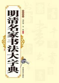 明清名家书法大字典