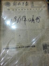 老报纸--解放军报,1961年12月份