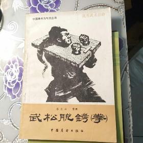 武松脱铐(拳)