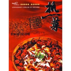 过瘾川菜:热菜