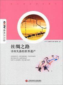 丝绸之路:寻找失落的世界遗产  是CCTV教科文行动历史篇节目的文字本,从寻找失落的年表,到古代丝绸之路的探索,在到世界遗产的发掘和保护,以及古代科技文化的介绍,《丝绸之路:寻找失落的世界遗产》介绍了有关中国历史的方方面面的知识,全书为人们了解历史、认识历史提供了一个富有趣味的科普入门读物。