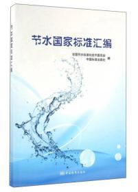 节水国家标准汇编