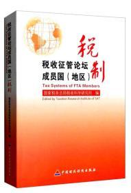 税收征管论坛成员国(地区)税制