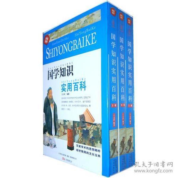 国学知识实用百科(精装版 全三册)