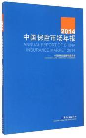 9787504974051-hs-2014中国保险市场年报