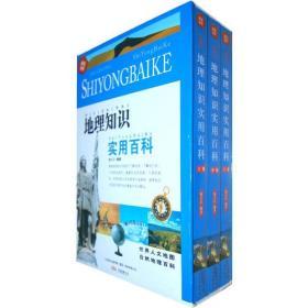 地理知识实用百科 徐大江  编 万卷出版社公司 9787547005644