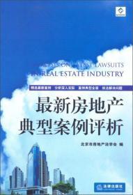 房地产典型案例评析