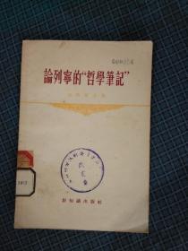 """论列宁的""""哲学笔记""""(馆藏)"""
