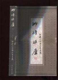 妙峰禅庐——印严法师诗文书画选