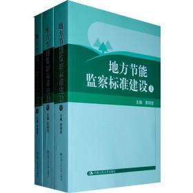 地方节能监察标准建设 李仰哲  中国人民大学出版社 97873001