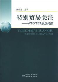 特别贸易关注 专著 WTO/TBT焦点问题 魏传忠主编 te bie mao yi guan zhu