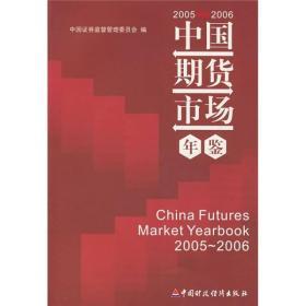 中国期货市场年鉴
