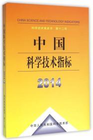 2014-中国科学技术指标-科学技术黄皮书-第十二号
