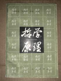 哲学原理  李殿斌签赠本附一页李殿斌的信札