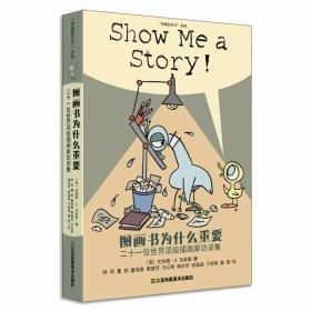 耕林童书馆·图画书为什么重要(童书插画家是怎样炼成的?)