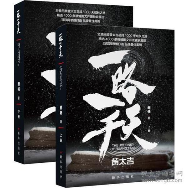 一路一千天:黄太吉从零到一创业全景纪实(上下册)