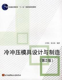 冷冲压模具设计与制造 第二版 王秀凤 9787811240498