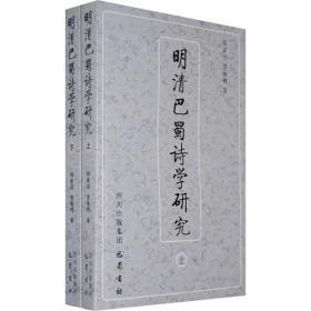 明清巴蜀诗学研究(上下册)