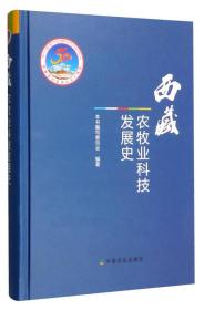 西藏農牧業科技發展史