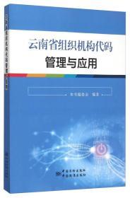 云南省组织机构代码管理与应用