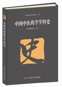 中国中医药学学科史