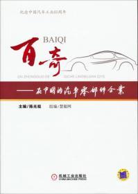 百奇:在中国的汽车零部件企业