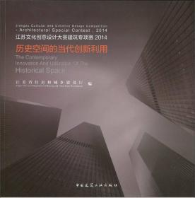 江苏文化创意设计大赛建筑专项赛2014:历史空间的当代创新利用