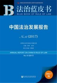 中国法治发展报告No.15(2017)