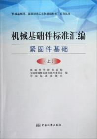 """""""机械基础件、基础制造工艺和基础材料""""系列丛书·机械基础件标准汇编:紧固件基础(上)"""