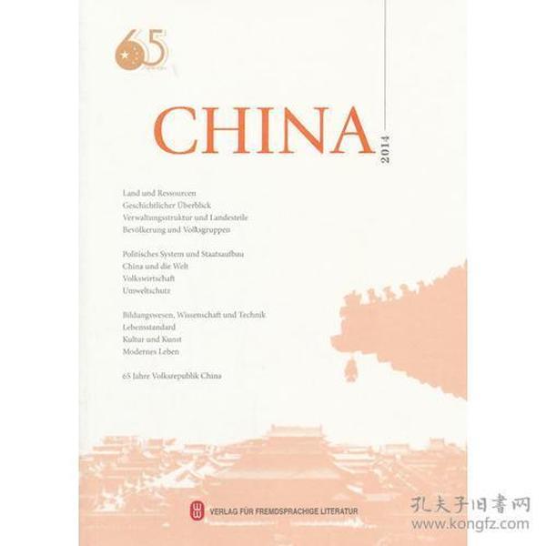 中国.2014