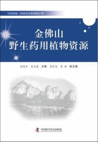 中国科协三峡科技出版资助计划:金佛山野生药用植物资源